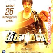 Meaghamann Torrent 2014 Full HD Dual Audio Movie Download.