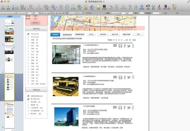 網站雛形設計案例