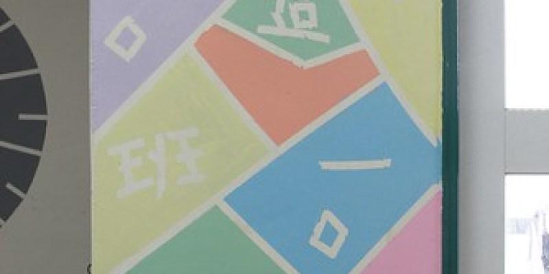 到zozo班彩繪教室(小四上學期,9.5ys)