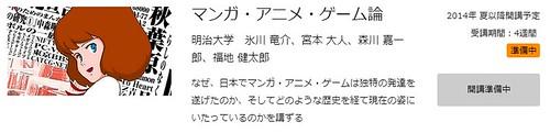 gacco - マンガ・アニメ・ゲーム論