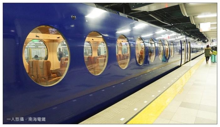 南海電鐵 19