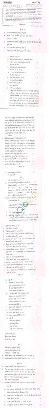 CBSE Board Exam 2013 Class XII Question Paper - Lepcha