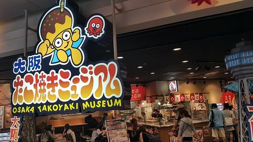 พิพิธภัณฑ์ทาโกะยากิ ที่ไม่ได้มีอะไรเกี่ยวกับพิพิธภัณฑ์แต่อย่างใด