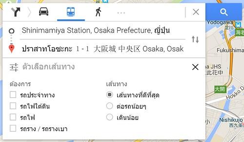 เราสามารถระบุให้ Google Maps แนะนำเส้นทางแบบมีเงื่อนไขได้ด้วย