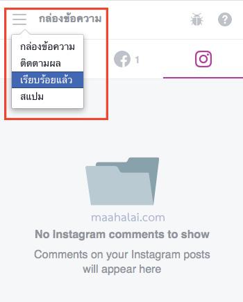 New Inbox Facebook Page