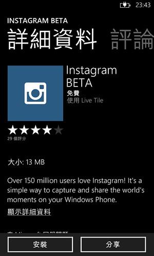 [評測]Nokia Lumia 1020 – 配有強勁拍攝功能的智能手機 13