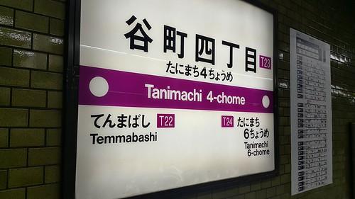 จากปราสาทโอซาก้า ไปไคยูคัง มาขึ้นรถไฟฟ้าที่ Tanimachi 4-chome ครับ (อ่านว่า ทานิมาชิ ยงโชเมะ)