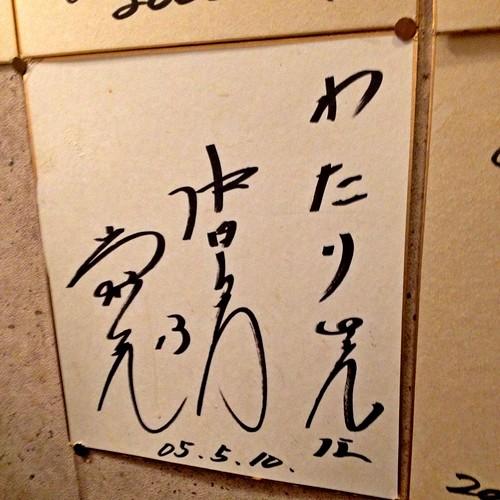 岩瀬仁紀のサイン