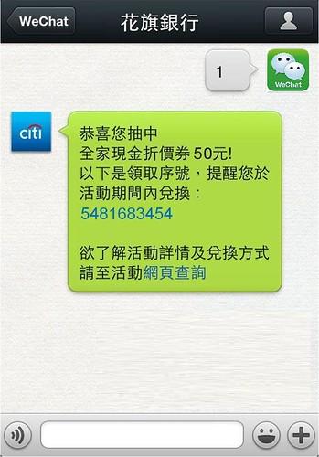 05_透過WeChat輸入關鍵字「1」 50,000張現金折價券等你拿