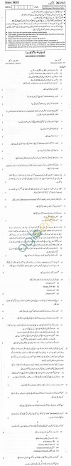 CBSE Board Exam 2013 Class XII Question Paper - Business Studies (Urdu Version)