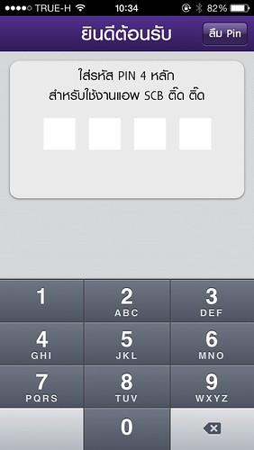 ป้อนรหัส PIN ก่อนเข้าใช้งาน