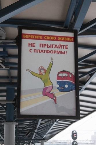 «берегите свою жизнь! не прыгайте с платформы!»