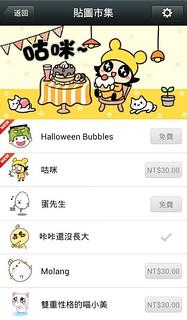 01_快上WeChat貼圖市集下載「Halloween Bubbles」、「蛋先生」、「咕咪」動態貼圖,WeChat讓你一次擁有三種不同心情與體驗!