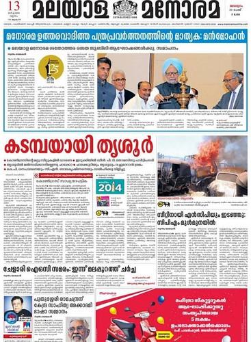 MALAYALA MANORAMA NEWS PAPER PDF DOWNLOAD