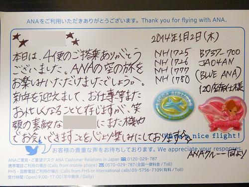 ANAのCAさんに頂いたメッセージカード