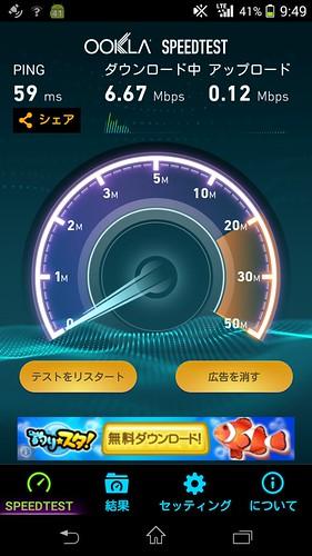 Screenshot_2014-03-18-09-49-12