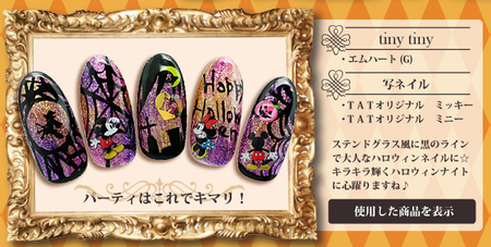 halloween_d_nailcollection3
