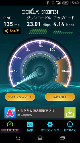 Screenshot_2014-08-26-15-49-56