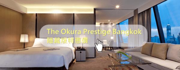 The Okura Prestige Bangkok 01
