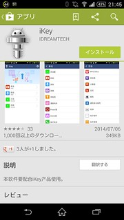 Screenshot_2014-07-28-21-45-29