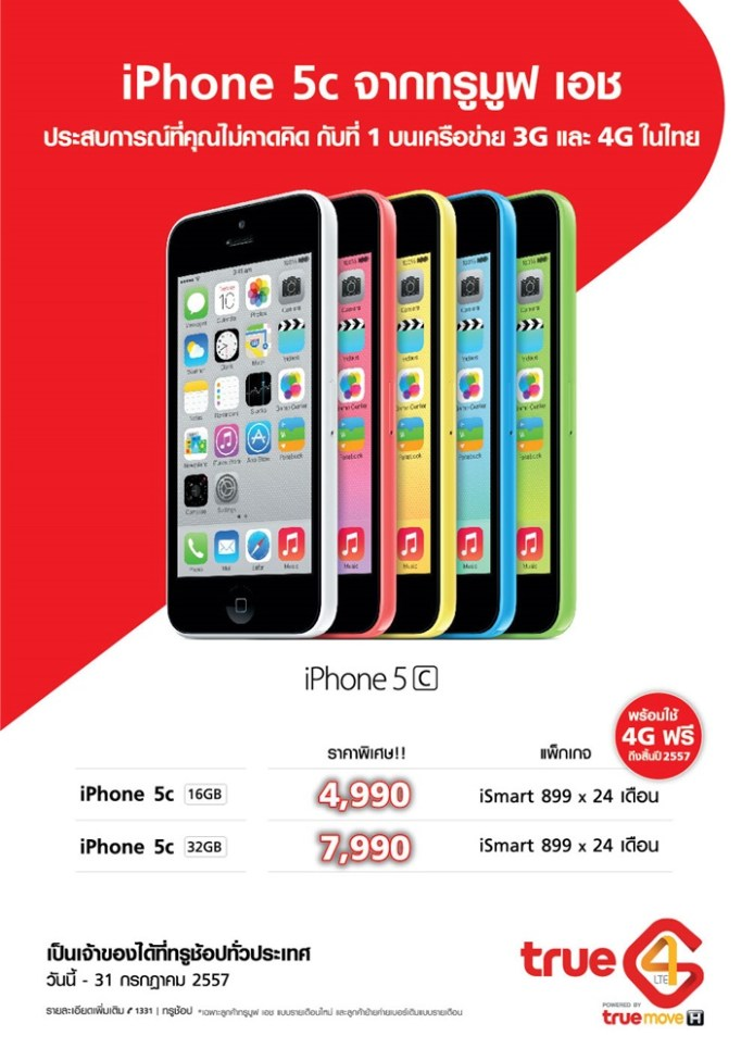 iphone5c-4990-baht-truemove-h-promotion-1