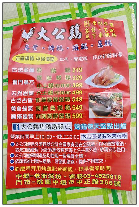 中壢,中正橋,大公雞,桃園,烤雞,美食,老街溪 @VIVIYU小世界