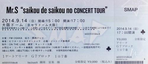 SMAPコンサート