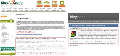 shopat7 vs blognone