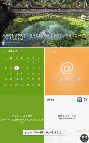 Screenshot_2014-05-06-11-39-50
