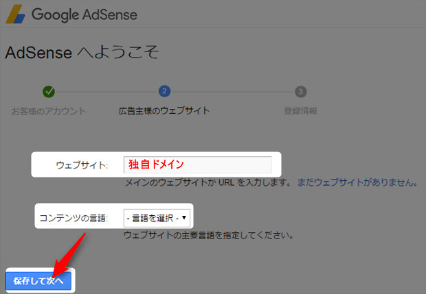 170406 Google AdSense申請手順3