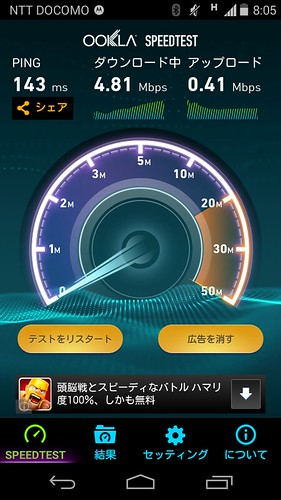 Screenshot_2014-07-10-08-05-43