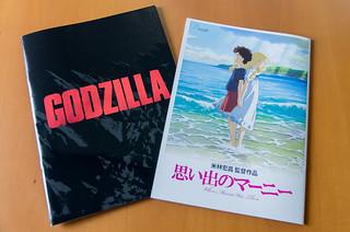 2014.08.16 - GODZILLA/思い出のマーニー-1.jpg