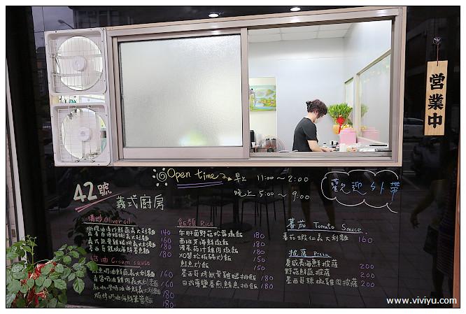 42號廚房,後站,桃園,樹仁二街,美食,義大利麵 @VIVIYU小世界