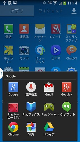 Screenshot_2014-05-06-11-14-12