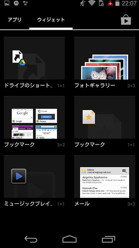 Screenshot_2014-07-05-22-07-25