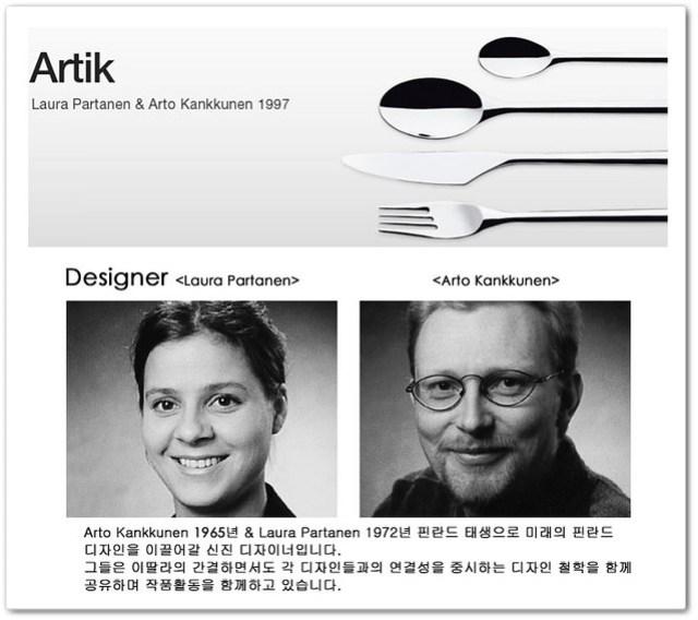 artik title-20140812