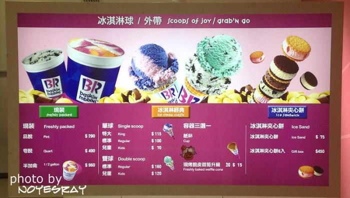 07 Baskin Robbins 31冰淇淋