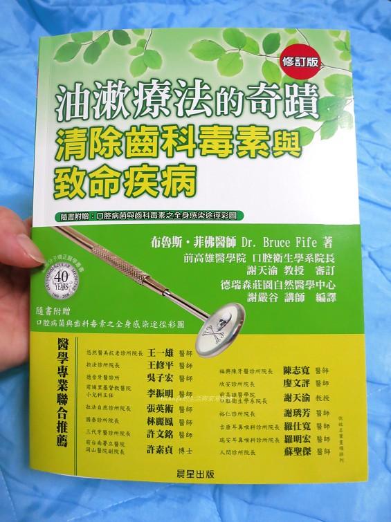 油漱療法的奇蹟-油拉-最天然的養生療法 油漱療法 (1)