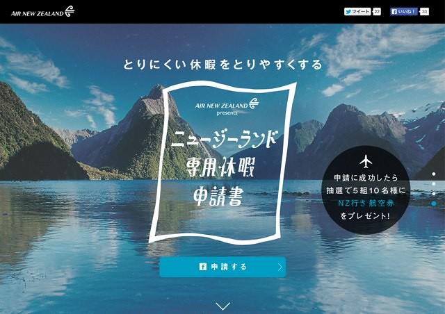 vacation.arinewzealand.jp-06