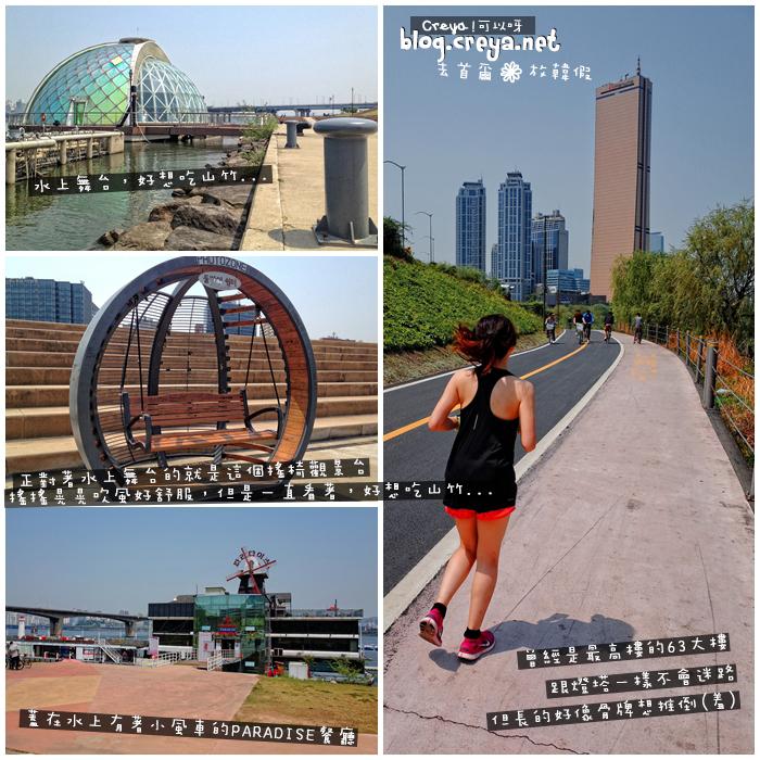 【20140921】| 去首爾放韓假| 怎麼遊汝矣島漢江公園?介紹你這款-跑步,快又有趣! 水上舞台 風車 PARADISE餐廳 63大樓