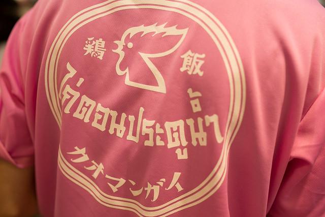 ガイトーンTokyo カオマンガイ