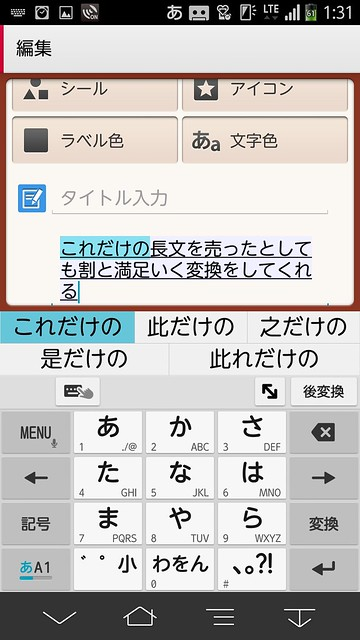 Screenshot_2014-07-02-01-31-03