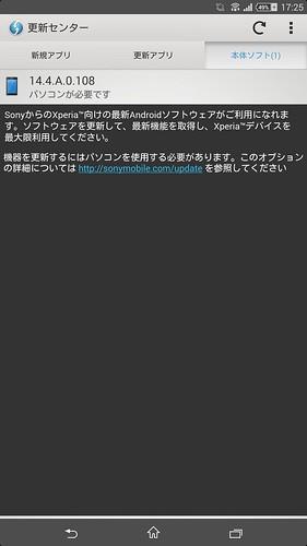 Screenshot_2014-07-21-17-25-58