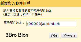 ouhk-email-3