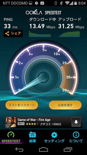 Screenshot_2014-07-10-08-04-16