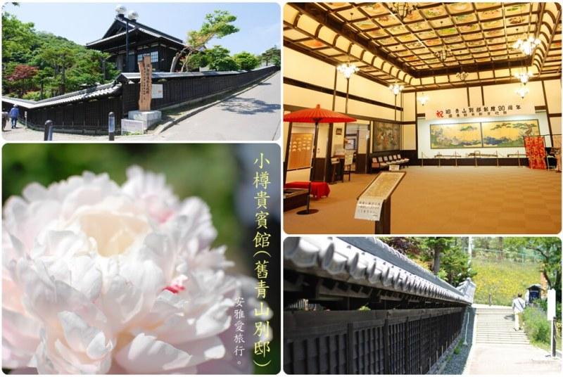 《小樽景点推荐》北海道小樽贵宾馆:欣赏青山别邸古老建筑与美丽花朵的小樽观光名所