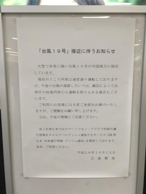「台風19号接近」によるお知らせ
