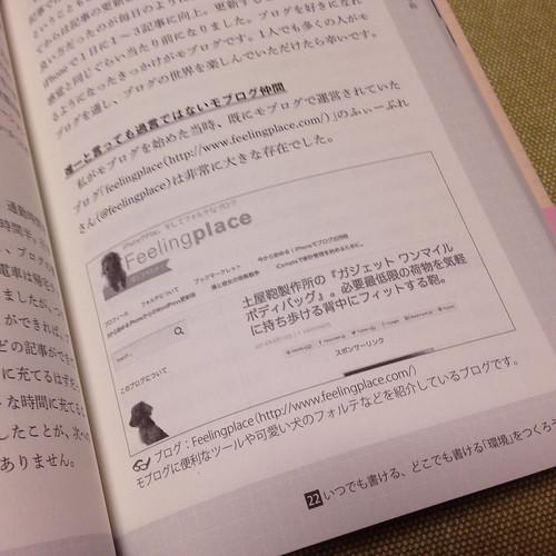 モブログの女王がおしえるiPhoneブログ術-フォルテ