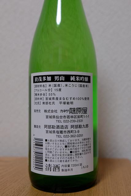 於茂多加男山純米吟醸ラベル裏