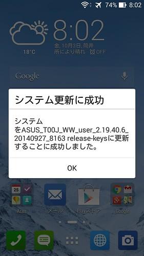 Screenshot_2014-10-03-08-02-49